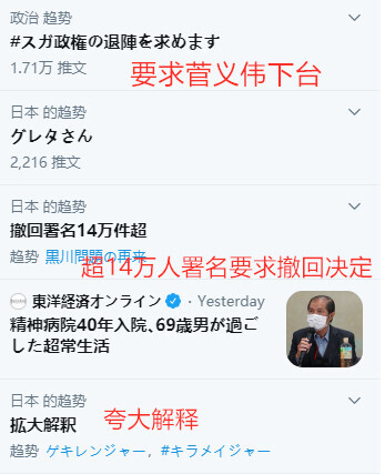 """""""菅义伟下台""""登日本热搜 风波正在愈演愈烈"""