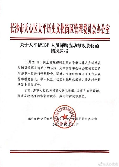 """长沙官方通报""""城管踩碎摊贩马蹄"""":涉事者"""