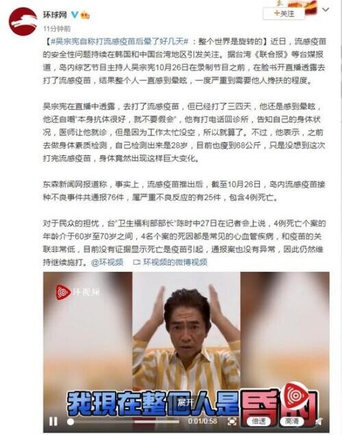 吴宗宪称打流感疫苗后晕了好几天:整个世界是旋转的