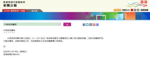 17人死伤!林郑月娥深夜发声,香港重案组接手……