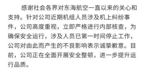 飞行队伍再不严管,迟早出灾难事故 光明网 2021-03-08 14:30 图片  光明网评论员:今天(3月8日)有媒体报道说,深圳东海航空有限公司于昨天发布的一则声明,对最近两日曝光的一起震惊公众的