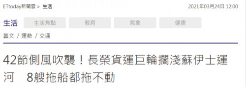 台湾货运船卡在苏伊士运河,双向交通全断!