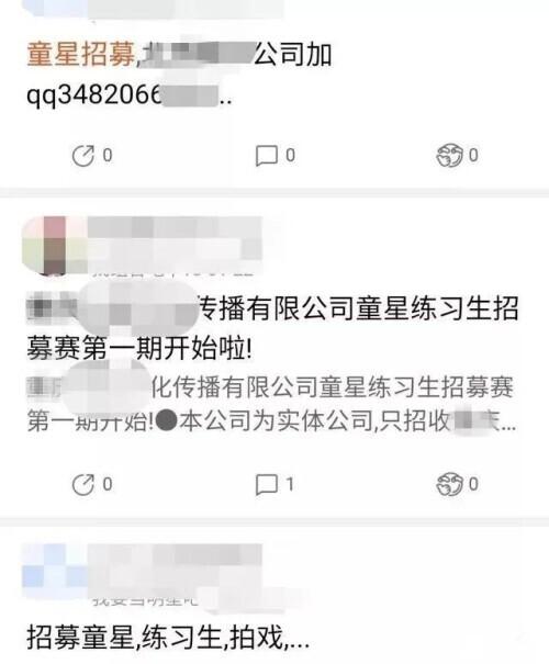 哄骗儿童拍摄不雅照片 北京警方抓获一涉儿童淫秽犯罪团伙