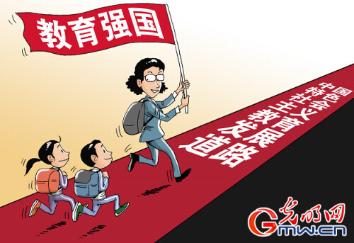 建设社会主义现代化教育强国
